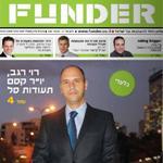 עיתן פאנדר גיליון נובמבר