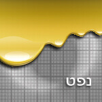 הגירעון בשוק הנפט יגדל ברביע הראשון של השנה ויפחית את מלאי הנפט הגלובלי