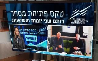 לרגל הרישום בבורסה תל אביב >> חברת רותם שני יזמות והשקעות פתחה את המסחר