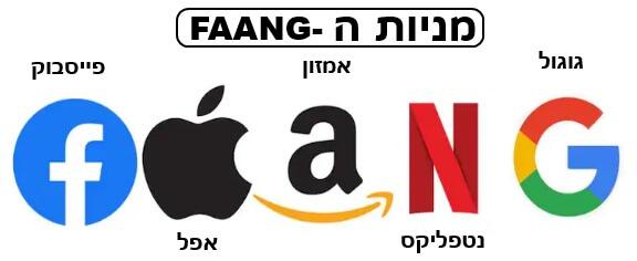 מניות ה-FAANG
