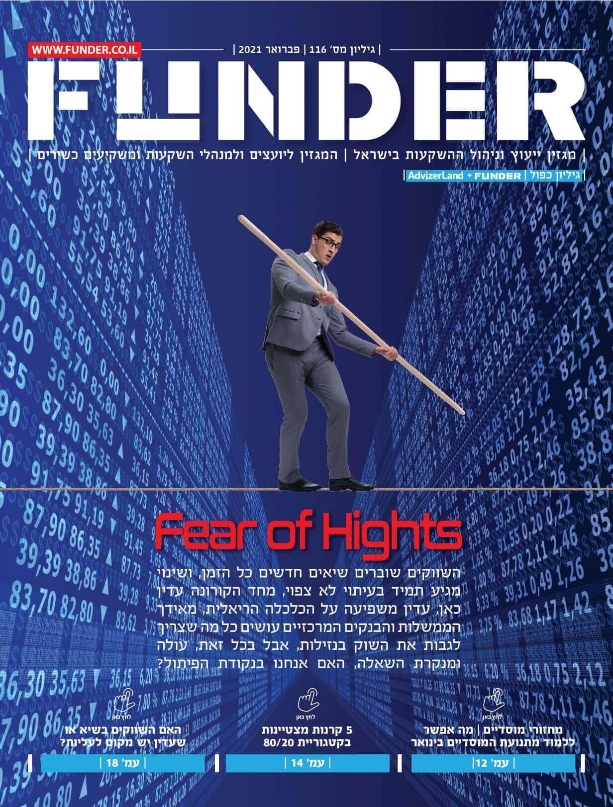 מגזין פאנדר פברואר 2021