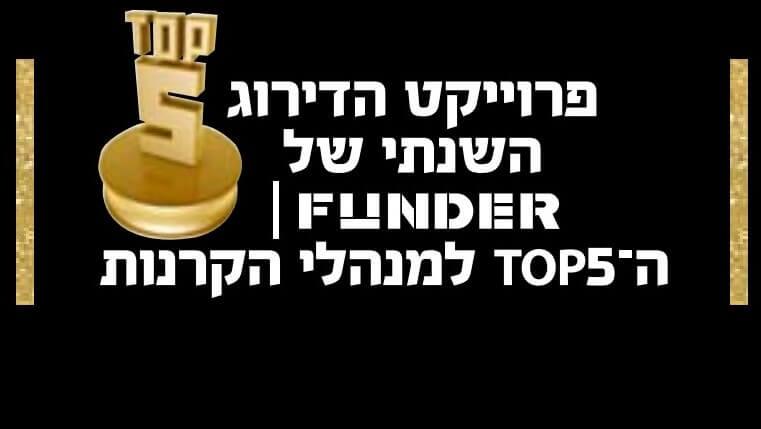 מגזין פאנדר || מגדל ואלטשולר שחם המנצחים בתשואות ה־TOP5